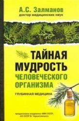 Taynaya mudrost chelovecheskogo organizma. Glubinnaya meditsina