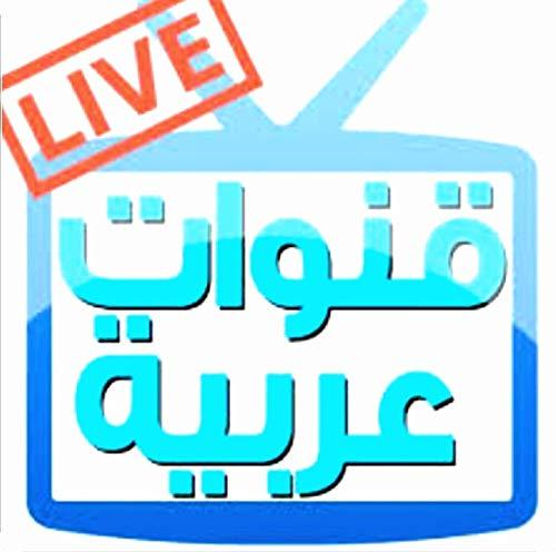 Premium Arabic IPTV with 2 Years Service + 2000 Channel قنواة رياضة مسلسلات وافلام عربية وعالمية افضل تلفزيون عربي من غير دفعات شهرية