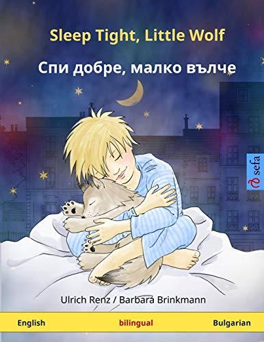 Sleep Tight, Little Wolf – Spi dobre, malko vulche. Bilingual children's book (English – Bulgarian) (www.childrens-books-bilingual.com)