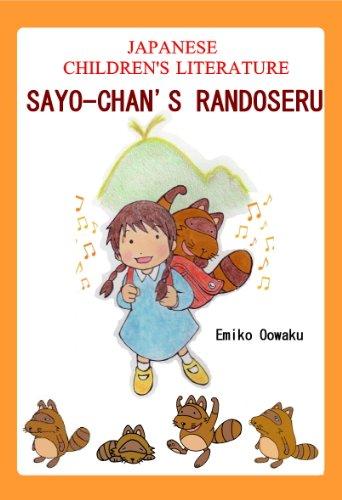 SAYO-CHAN'S RANDOSERU