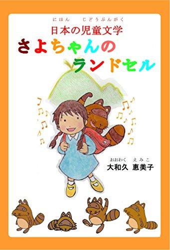 sayo-chan no randoseru (Japanese Edition)