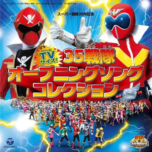 SUPER SENTAI 35SAKU KINEN TV SIZE! OPENING THEME ZENSHU